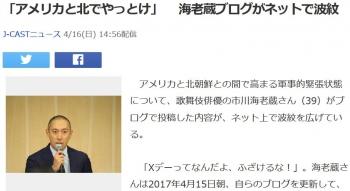 news「アメリカと北でやっとけ」  海老蔵ブログがネットで波紋