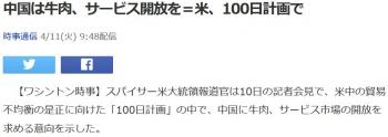 news中国は牛肉、サービス開放を=米、100日計画で
