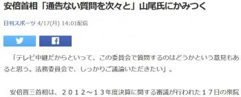 news安倍首相「通告ない質問を次々と」山尾氏にかみつく