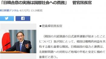 news「日韓合意の実施は国際社会への責務」 菅官房長官
