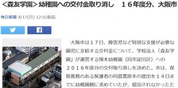 news<森友学園>幼稚園への交付金取り消し 16年度分、大阪市
