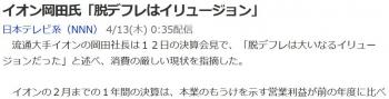 NEWSイオン岡田氏「脱デフレはイリュージョン」