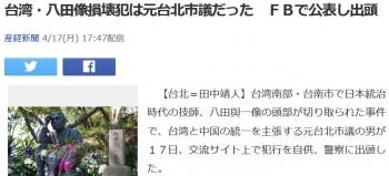 news台湾・八田像損壊犯は元台北市議だった FBで公表し出頭