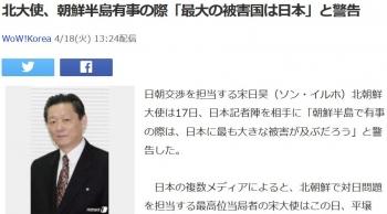 news北大使、朝鮮半島有事の際「最大の被害国は日本」と警告