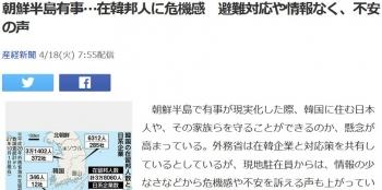 news朝鮮半島有事…在韓邦人に危機感 避難対応や情報なく、不安の声