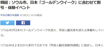 news韓経:ソウル市、日本「ゴールデンウイーク」に合わせて割引・体験イベント