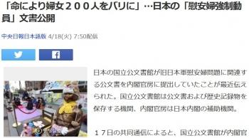 news「命により婦女200人をバリに」…日本の「慰安婦強制動員」文書公開