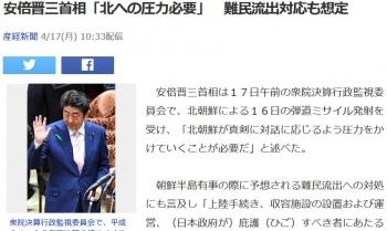 news安倍晋三首相「北への圧力必要」 難民流出対応も想定