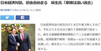 news日米経済対話、初会合始まる 麻生氏「摩擦は遠い過去」