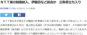 newsNTT東の制服納入、伊藤忠など談合か 公取委立ち入り