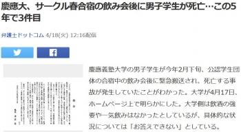 news慶應大、サークル春合宿の飲み会後に男子学生が死亡…この5年で3件目