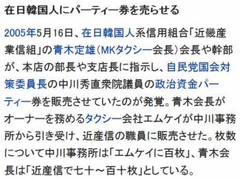 wiki中川秀直