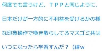 ten日本だけが一方的に不利益を受けるかの様な印象操作