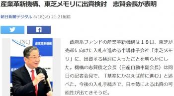 news産業革新機構、東芝メモリに出資検討 志賀会長が表明