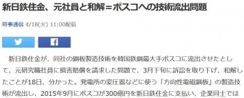news新日鉄住金、元社員と和解=ポスコへの技術流出問題