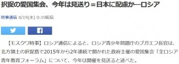 news択捉の愛国集会、今年は見送り=日本に配慮か―ロシア