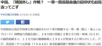 news中国、「韓国外し」作戦? 一帯一路首脳会議の招待状も結局送ってこず