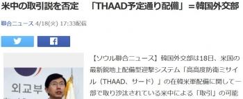 news米中の取引説を否定 「THAAD予定通り配備」=韓国外交部