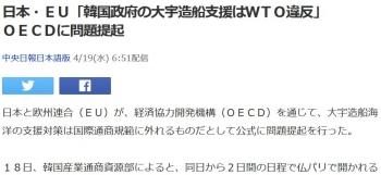 news日本・EU「韓国政府の大宇造船支援はWTO違反」
