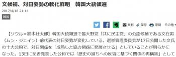 news文候補、対日姿勢の軟化鮮明 韓国大統領選