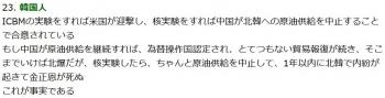 韓国人「日本の産経新聞、米国による北朝鮮への4.27空襲説拡散で韓国社会が混乱と報じる」2