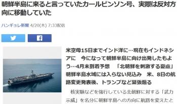 news朝鮮半島に来ると言っていたカールビンソン号、実際は反対方向に移動していた