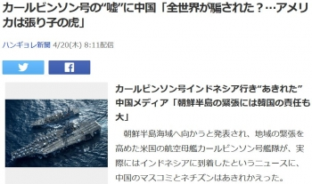 "newsカールビンソン号の""嘘""に中国「全世界が騙された?…アメリカは張り子の虎」"