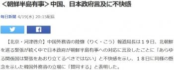 news<朝鮮半島有事>中国、日本政府言及に不快感
