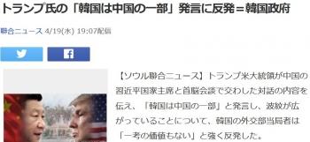 newsトランプ氏の「韓国は中国の一部」発言に反発=韓国政府