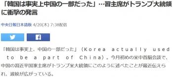 news「韓国は事実上中国の一部だった」…習主席がトランプ大統領に衝撃の発言