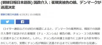 news(朝鮮日報日本語版) 国政介入:崔順実被告の娘、デンマークが送還決定