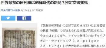news世界最初の日刊紙は朝鮮時代の新聞?推定文書発見