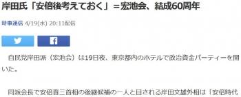 news岸田氏「安倍後考えておく」=宏池会、結成60周年