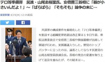 newsテロ等準備罪 民進・山尾志桜里氏、安倍晋三首相に「器が小さいんだよ!」~「ぱらぱら」「そもそも」論争の末に…