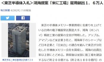 news<東芝半導体入札>鴻海提案「米に工場」雇用創出1.6万人