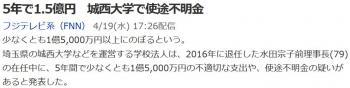 news5年で1.5億円 城西大学で使途不明金