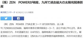 news(株)ZEN POWERが破産、九州で過去最大の太陽光関連倒産