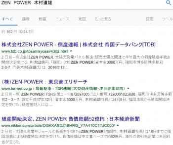 seaZEN POWER 木村道雄
