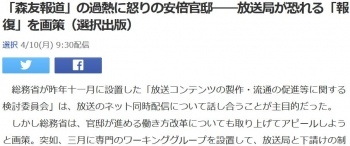 news「森友報道」の過熱に怒りの安倍官邸――放送局が恐れる「報復」を画策(選択出版)