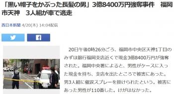 news「黒い帽子をかぶった長髪の男」3億8400万円強奪事件 福岡市天神 3人組が車で逃走