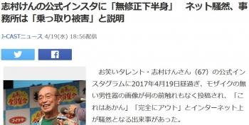 news志村けんの公式インスタに「無修正下半身」 ネット騒然、事務所は「乗っ取り被害」と説明