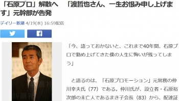 news「石原プロ」解散へ 「渡哲也さん、一生お恨み申し上げます」元幹部が告発
