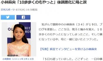 news小林麻央「10歩歩くのもやっと」体調悪化に母と涙