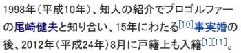 wiki坂口良子