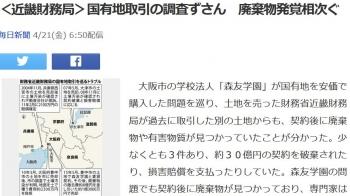 news<近畿財務局>国有地取引の調査ずさん 廃棄物発覚相次ぐ