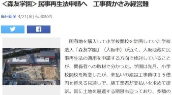 news<森友学園>民事再生法申請へ 工事費かさみ経営難