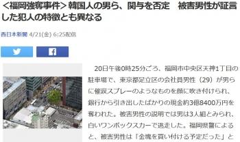 news<福岡強奪事件>韓国人の男ら、関与を否定 被害男性が証言した犯人の特徴とも異なる