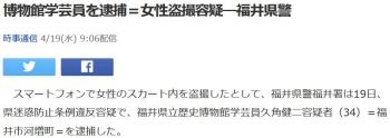 news博物館学芸員を逮捕=女性盗撮容疑―福井県警