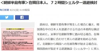 news<朝鮮半島有事>在韓日本人、72時間シェルター退避検討