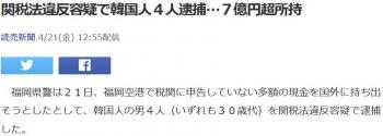news関税法違反容疑で韓国人4人逮捕…7億円超所持